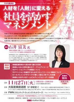 11月27日(火)FWN講演会  参加無料!